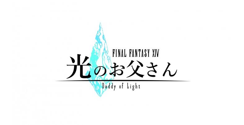 finalfantasyxiv-daddyoflight (1)