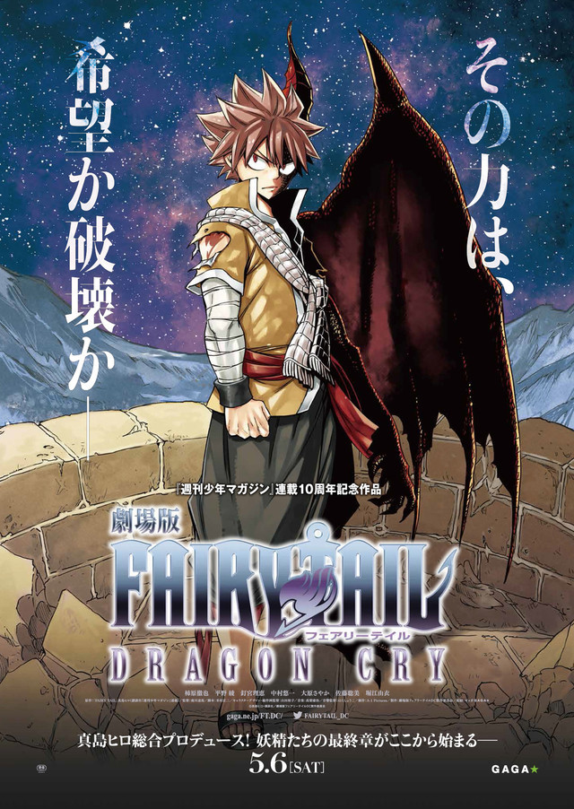 fairy-tail-dragon-cry-poster