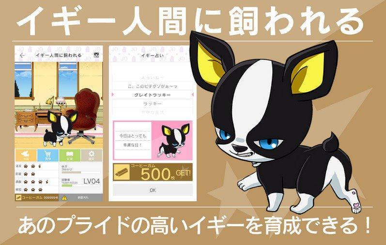 jojo-app (2)