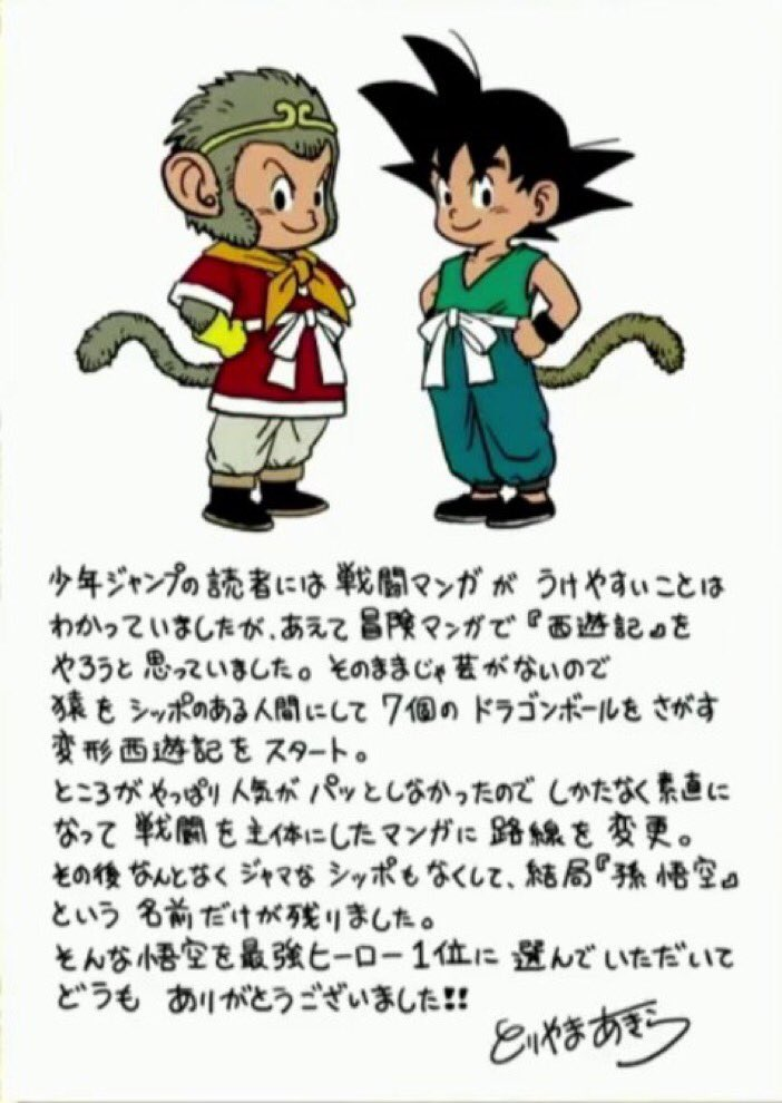 akira-nota-dragon-ball