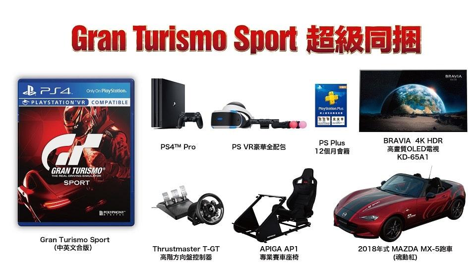 Gran Turismo Sport com 'super' edição