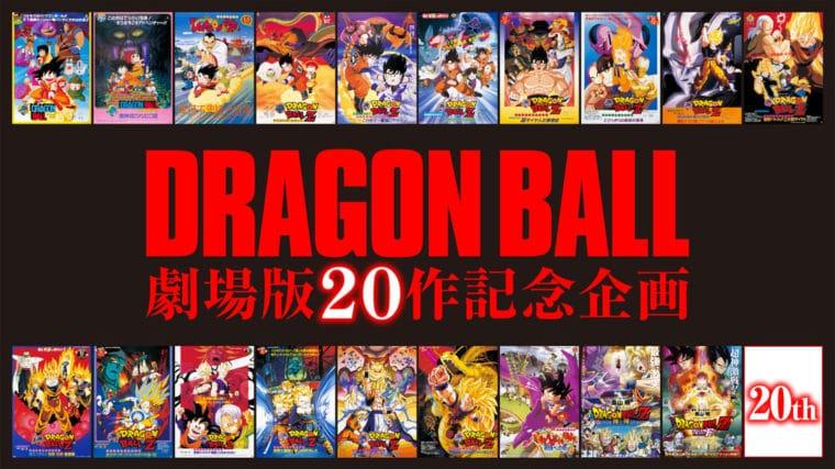 Dragon Ball receberá novo filme em 2018