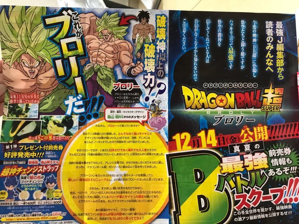 Revista Saikyo Jump sobre Dragon Ball Super: Broly
