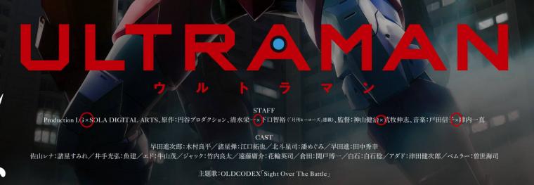Cartaz de Ultraman destacando o x entre os nomes da produção