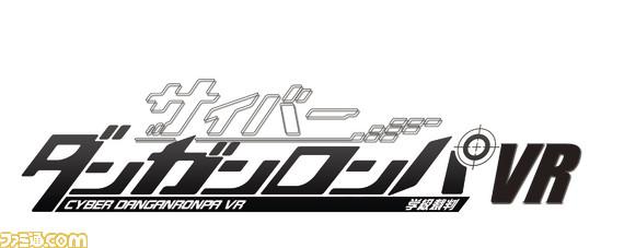 Danganonpa VR Logo